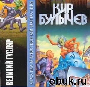 Книга Кир Булычев - Гуслярские истории. Съедобные тигры (аудиокнига)