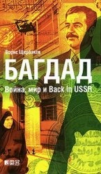 Книга Багдад. Война, мир и Back in USSR