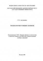 Книга Технология тонких пленок