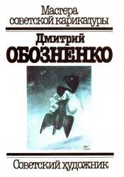 Книга Дмитрий Обозненко . Мастера советской карикатуры