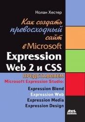 Книга Как создать превосходный сайт в Microsoft Expression Web 2 и CSS