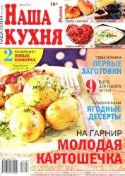 Журнал Наша кухня №6 2013
