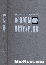 Книга Основы петрургии