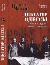 Книга Диктатор Одессы. Зигзаги судьбы белого генерала