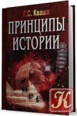 Книга Книга Принципы истории