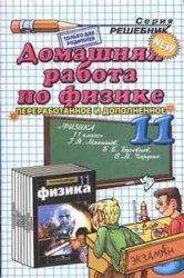Книга Домашняя работа по физике за 11 класс к учебнику Г.Я. Мякишева и др. «Физика. 11 класс: учеб. для общеобразоват. учреждений»