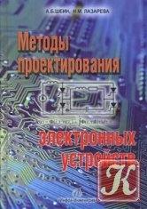 Книга Книга Методы проектирования электронных устройств