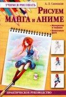 Рисуем манга и аниме (2013) pdf 33,5Мб