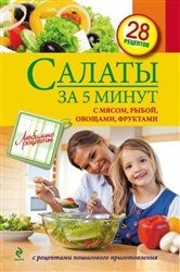 Салаты за 5 минут: с мясом, рыбой, овощами, фруктами pdf 10,25Мб