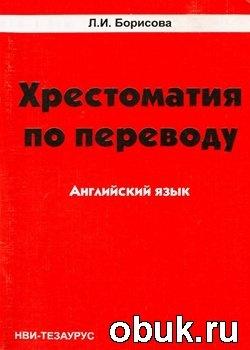Книга Хрестоматия по переводу. Английский язык