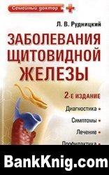 Книга Заболевания щитовидной железы. Лечение и профилактика fb2+txt 1,25Мб