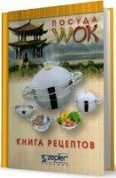 Книга Посуда WOK. Книга Рецептов djvu 1,23Мб