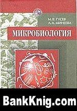 Книга Микробиология: Учебник для студентов биологических специальных ВУЗов djvu в архиве 7,58Мб