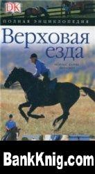 Книга Верховая езда. Полная энциклопедия djvu  11,6Мб скачать книгу бесплатно