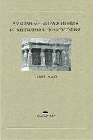 Книга Духовные упражнения и античная философия pdf 12,8Мб
