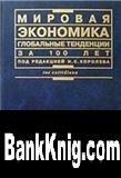Книга Мировая экономика: глобальные тенденции за 100 лет pdf+ 30Мб
