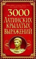 Аудиокнига Алексей Корнеев. 3000 латинских крылатых выражений pdf 27,7Мб