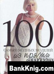 Книга 100 самых модных моделей из пряжи pdf 83,1Мб