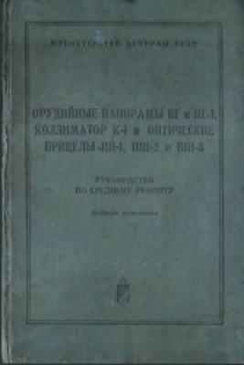 Книга Орудийные панорамы ПГ и ПГ-1, коллиматор К-1 и оптические прицелы ПП-1, ПП1-2 и ПП1-3