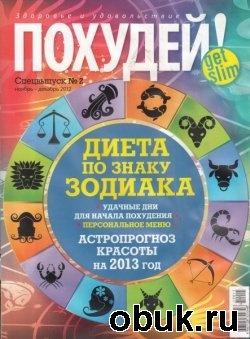 Похудей. Спецвыпуск №2 (ноябрь-декабрь 2012)