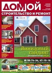 Журнал Домой. Строительство и ремонт. Саратов №14 2012.