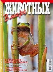 Журнал В мире животных №5 2012