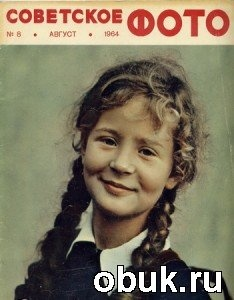 Журнал Советское фото №8 1964