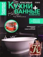 Журнал Красивые квартиры. Спецвыпуск №2 (июль 2012) «Красивые кухни + ванные комнаты»