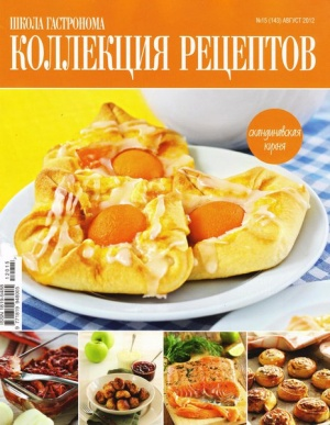 Журнал Журнал Школа гастронома. Коллекция рецептов №15 (август 2012)