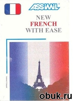 Книга New French With Ease