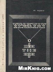 Книга Трактат о притяжении