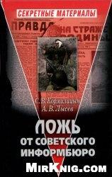 Книга Ложь от Советского Информбюро