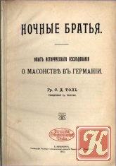 Книга Ночные братья: Опыт исторического исследования о масонстве в Германии