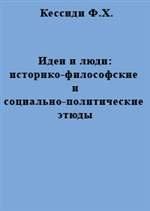 Книга Идеи и люди: историко-философские и социально-политические этюды