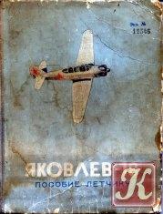 Яковлев-18. Пособие летчику