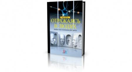 Книга Удивительная способность человека копировать других, разделять их чувства заложена в самой нашей природе благодаря «зеркальным