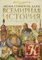 Книга Люди, события, даты. Всемирная история