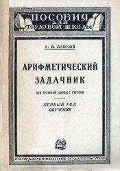 Книга Арифметический задачник (для трудовой школы 1 ступени)