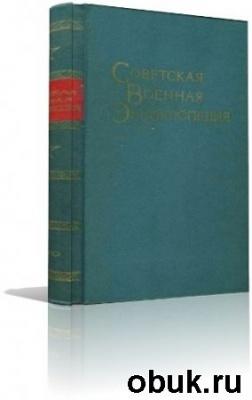 Книга Советская военная энциклопедия в 8-ми томах