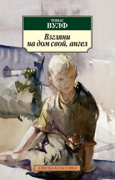 Книга Томас Вулф Взгляни на дом свой, ангел
