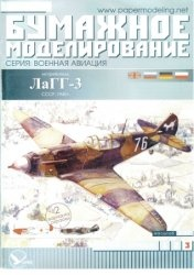 Журнал ЛаГГ-3 (Бумажное моделирование 91).