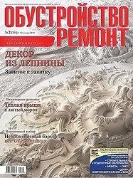 Журнал Обустройство & ремонт №2 2012