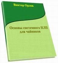 Книга Виктор Орлов - Основы системного НЛП для чайников