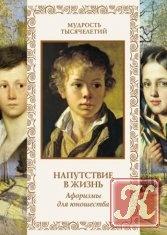 Книга Книга Напутствие в жизнь. Афоризмы для юношества