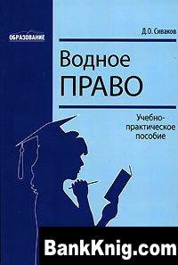 Книга Водное право