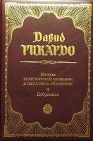Книга Начала политической экономии и налогового обложения. Избранное (в 3-х томах)