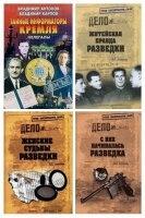 Книга Антонов Владимир - Собрание сочинений (6 книг)