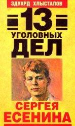 Журнал 13 уголовных дел Сергея Есенина (аудиокнига)