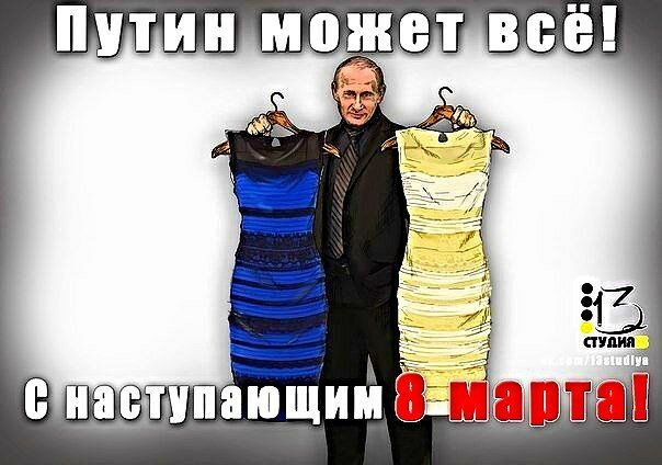 Путин может ВСЁ !!! С наступающим 8 Марта !!!