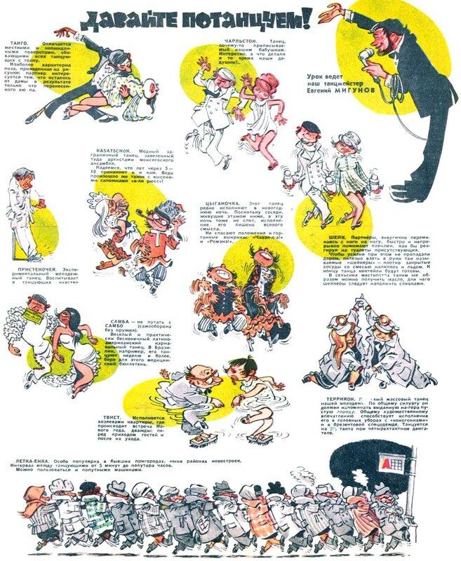 Спортсмен трансвестит карикатуры